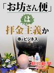 「お坊さん便」は拝金主義か 寺とビジネス-電子書籍