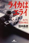 ライカはエライ~カメラと写真の原点~-電子書籍