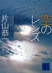 空のレンズ-電子書籍