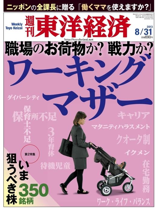 週刊東洋経済 2013年8月31日号-電子書籍-拡大画像