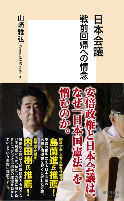 日本会議 戦前回帰への情念拡大写真
