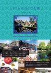 パリからのちいさな旅-電子書籍