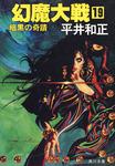 幻魔大戦 19 暗黒の奇蹟-電子書籍