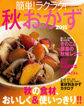 簡単!ラクラク!秋おかず2015-電子書籍