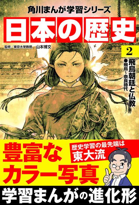 日本の歴史(2) 飛鳥朝廷と仏教 飛鳥~奈良時代拡大写真