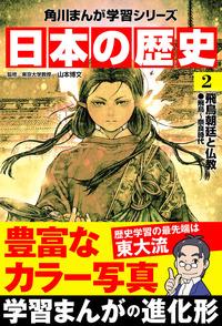 日本の歴史(2) 飛鳥朝廷と仏教 飛鳥~奈良時代-電子書籍