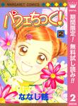 パフェちっく!【期間限定無料】 2-電子書籍