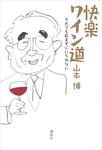 快楽ワイン道 それでも飲まずにいられない-電子書籍