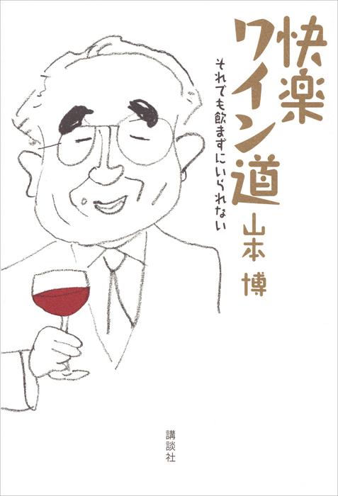 快楽ワイン道 それでも飲まずにいられない拡大写真
