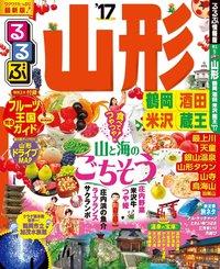 るるぶ山形 鶴岡 酒田 米沢 蔵王'17-電子書籍