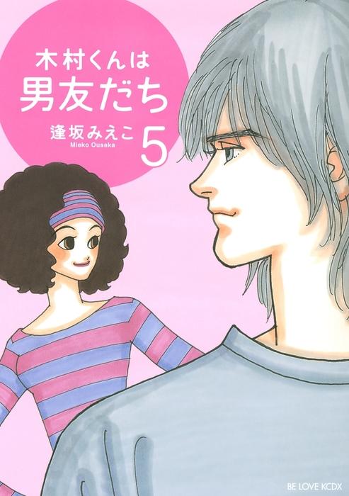 木村くんは男友だち(5)-電子書籍-拡大画像