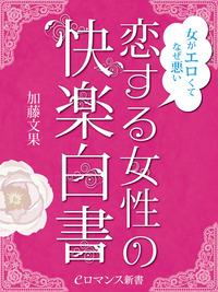 er-女がエロくてなぜ悪い 恋する女性の快楽白書-電子書籍