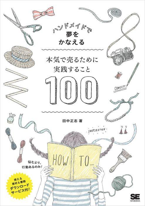 ハンドメイドで夢をかなえる 本気で売るために実践すること100-電子書籍-拡大画像