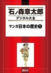 【4320円OFF】マンガ日本の歴史(講談社)【期間限定1~55巻セット】