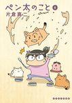 ペン太のこと(8)-電子書籍