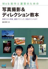 Web制作と運営のための 写真撮影&ディレクション教本-電子書籍