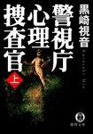 警視庁心理捜査官(上)-電子書籍