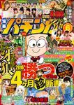 漫画パチンカー 2016年06月号-電子書籍