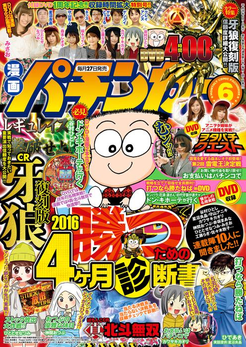 漫画パチンカー 2016年06月号拡大写真