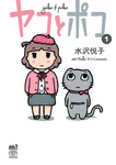 ヤコとポコ 1-電子書籍
