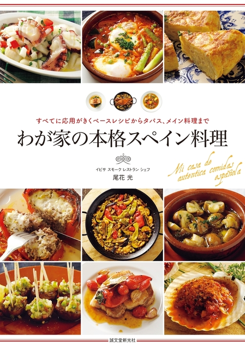 わが家の本格スペイン料理-電子書籍-拡大画像