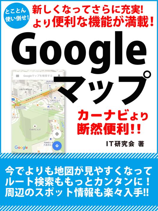 新しくなってさらに充実!より便利な機能が満載! Googleマップ拡大写真
