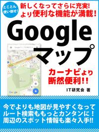 新しくなってさらに充実!より便利な機能が満載! Googleマップ-電子書籍