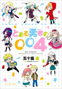 とある勇者の004-電子書籍