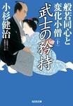 武士の矜持~般若同心と変化小僧(十)~-電子書籍
