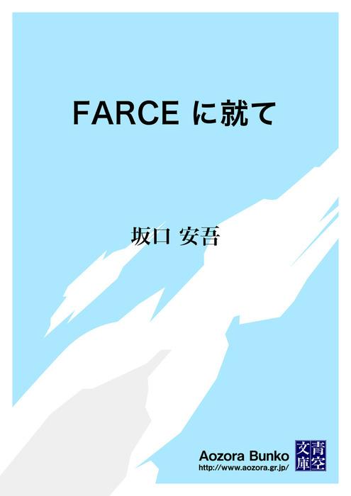 FARCE に就て拡大写真