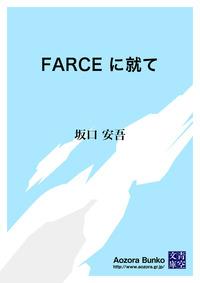 FARCE に就て-電子書籍