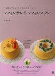 いちばんやさしい!いちばんおいしい! シフォンサレ&シフォンスクレ-電子書籍