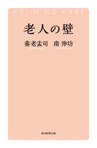 老人の壁-電子書籍