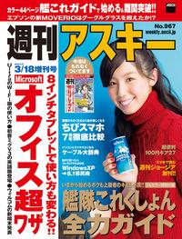 週刊アスキー 2014年 3/18増刊号