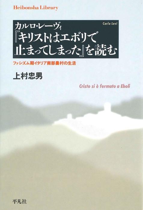 カルロ・レーヴィ『キリストはエボリで止まってしまった』を読む-電子書籍-拡大画像