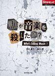 誰が音楽を殺したか?-電子書籍