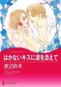 はかないキスに涙を添えて-電子書籍