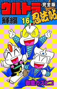完全版 ウルトラ忍法帖 (16) 輝(フラッシュ)編