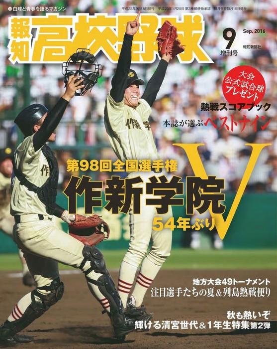 報知高校野球2016年9月増刊号-電子書籍-拡大画像