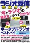 ラジオ受信完全ガイド-電子書籍