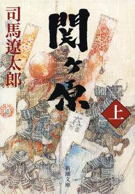 関ヶ原(上)-電子書籍-拡大画像