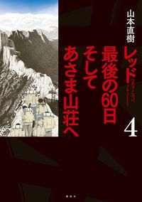 レッド 最後の60日 そしてあさま山荘へ(4)