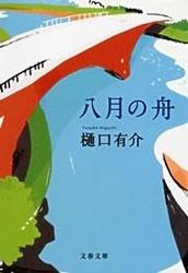 八月の舟-電子書籍