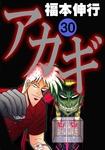 アカギ 30-電子書籍