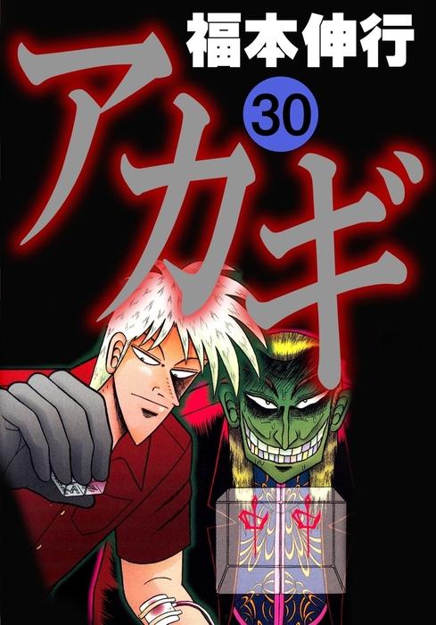 アカギ 30-電子書籍-拡大画像