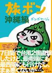 旅ボン 沖縄編-電子書籍