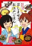 召しませ! お江戸ごはん 日本の健康食 再注目コミックエッセイ-電子書籍