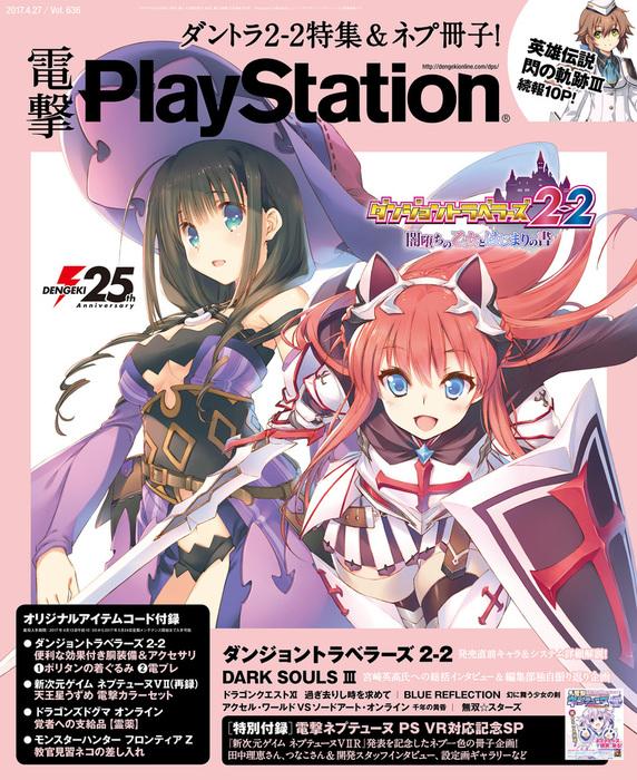 電撃PlayStation Vol.636 【プロダクトコード付き】拡大写真
