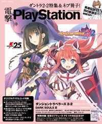 電撃PlayStation Vol.636 【プロダクトコード付き】