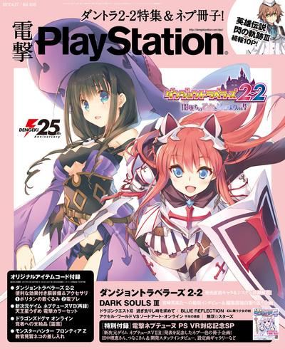 電撃PlayStation Vol.636 【プロダクトコード付き】-電子書籍
